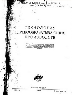Книги по деревообработке